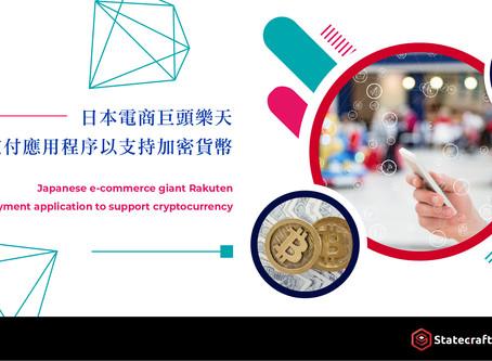日本電商巨頭樂天將更新其支付應用程序以支持加密貨幣