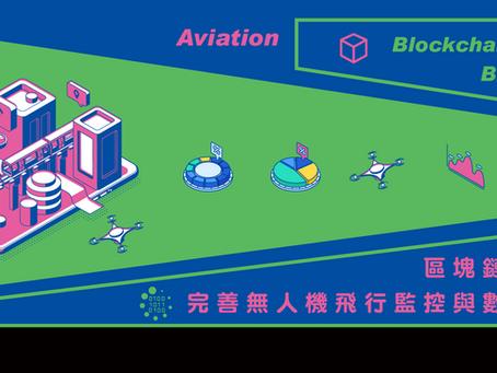 「區塊鏈黑盒子」讓天空更安全 完善無人機飛行監控與數據儲存