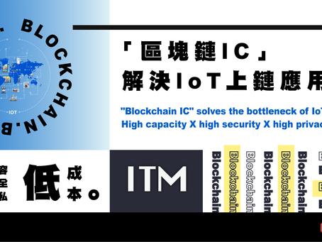 「區塊鏈IC」解決IoT上鏈應用瓶頸
