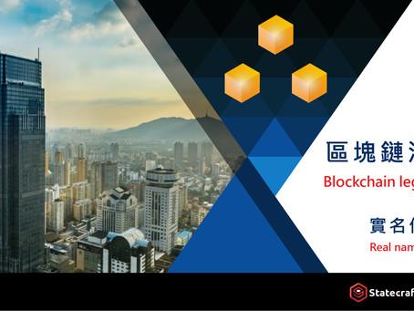 實名化、執照制拍板定案!中國區塊鏈法規2月正式上路