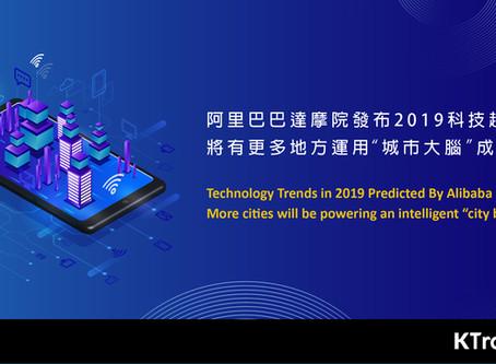 """阿里巴巴達摩院發布2019科技趨勢: 將有更多地方運用""""城市大腦""""成為智能城市"""