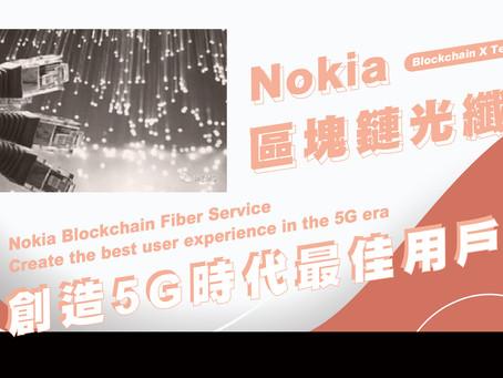 Nokia區塊鏈光纖服務 創造5G時代最佳用戶體驗
