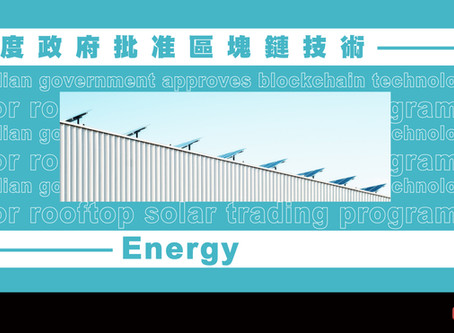 印度政府將通過 P2P 能源交易計劃促進可再生能源