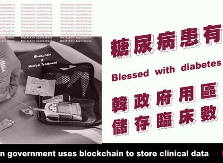 糖尿病患有福了!韓政府用區塊鏈存儲臨床數據