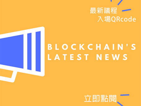 重大更新!BlockChain's最終資訊,以及入場QRcode已經寄送囉!