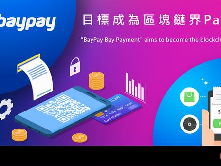「BayPay灣支付」目標成為區塊鏈界PayPal