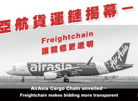 亞航貨運鏈揭幕-Freightchain讓競標更透明