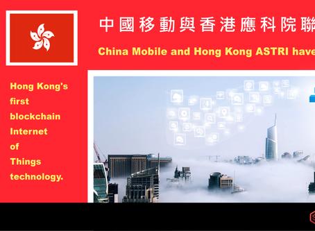 香港首項區塊鏈物聯網技術