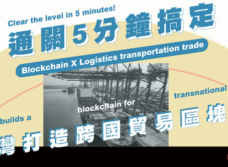 通關5分鐘搞定!                                             台灣打造跨國貿易區塊鏈