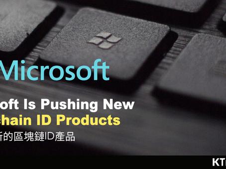 微軟推出新的區塊鏈ID產品