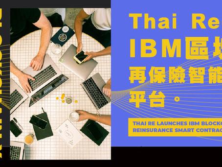Thai Re推出IBM區塊鏈  再保險智能合約平台