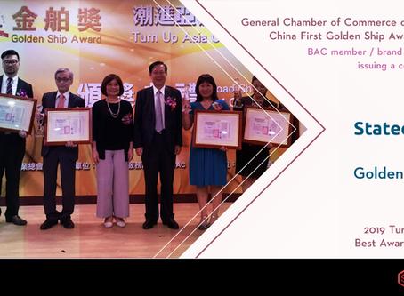 中華民國全國商業總會首屆金舶獎頒獎典禮 百家爭鳴京侖科技獲獎
