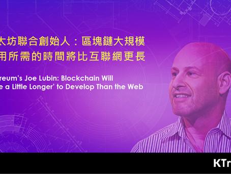 以太坊聯合創始人:區塊鏈大規模應用所需的時間將比互聯網更長
