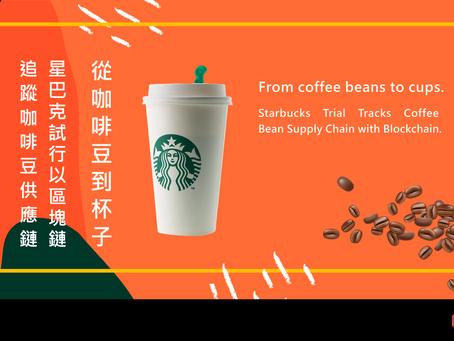 星巴克宣布將透過 Microsoft 區塊鏈服務「追蹤咖啡生產線」