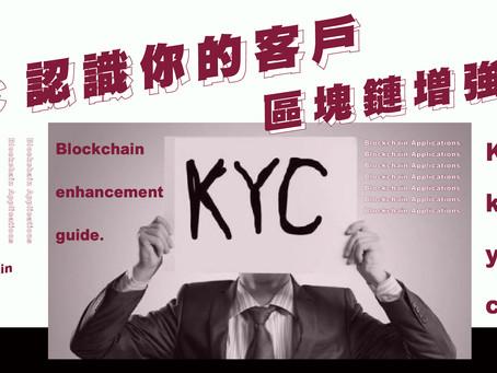 如何用區塊鏈增強KYC指南生存