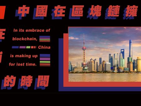 中國在區塊鏈擁護下 正在彌補失去的時間
