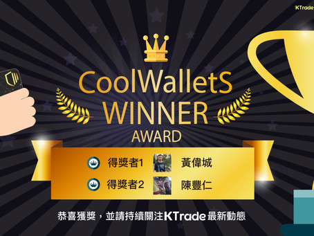 🏆KTrade X CoolWalletS🏆中獎公告