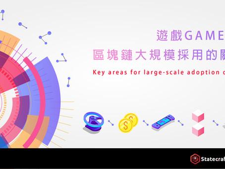 遊戲丨2019年區塊鏈大規模採用的關鍵領域