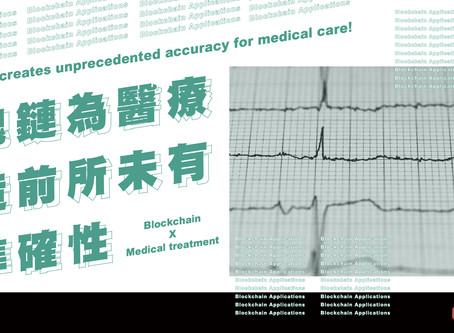 為醫療創造前所未有的準確性—區塊鏈進行醫療數據管理的4種最佳方法