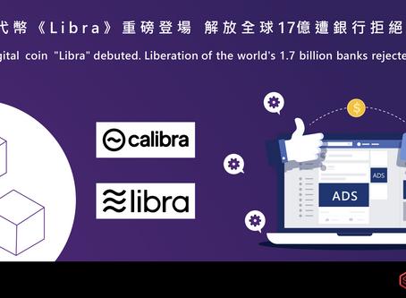 臉書初步透露了它們的加密貨幣《Libra》計劃並發布白皮書