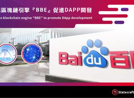 百度推出區塊鏈引擎『BBE』促進DApp開發