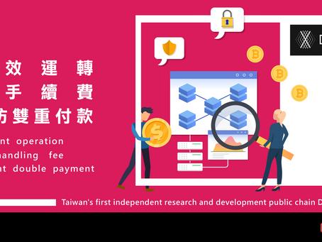 台灣首條自主研發公鏈DEXON誕生