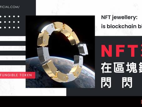 NFT珠寶在區塊鏈世界閃閃發亮