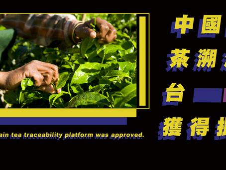 中國唯鏈茶溯源平台獲得批准