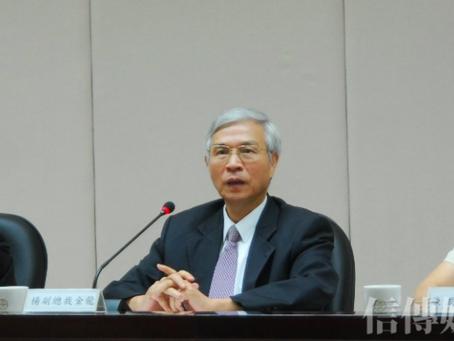 虛擬貨幣成下世代台灣國家儲備?央行副總裁楊金龍發表立場