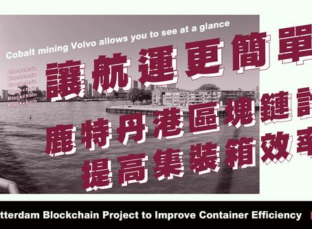 讓航運更簡單  鹿特丹港區塊鏈計畫提高集裝箱效率