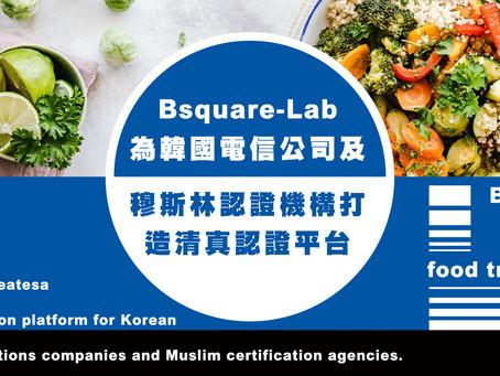 Bsquare-Lab為韓國電信公司及 穆斯林認證機構打造清真認證平台