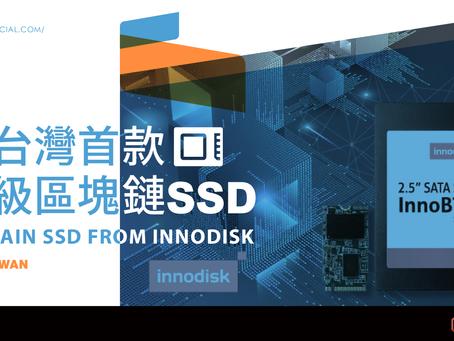 首款工業級區塊鏈SSD來自台灣