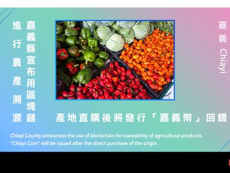 嘉義縣宣布用區塊鏈進行農產溯源 產地直購後將發行「嘉義幣」回饋
