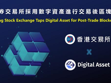香港證券交易所採用數字資產進行交易後區塊鏈試驗