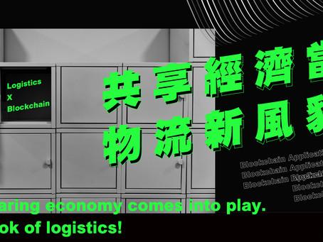 B-BOX區塊鏈智取櫃 兼具便利與隱私的物流新解方