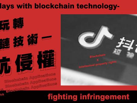 抖音玩轉區塊鏈技術—對抗侵權