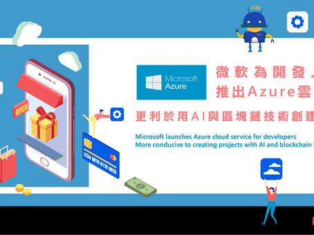 微軟Azure推出針對AI和區塊鏈應用之新服務