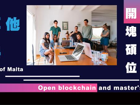 馬耳他大學開設區塊鏈及碩士學位