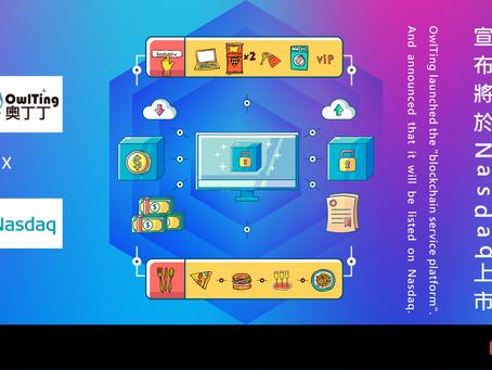 奧丁丁推出「區塊鏈服務平台」 並宣布將於Nasdaq 上市!