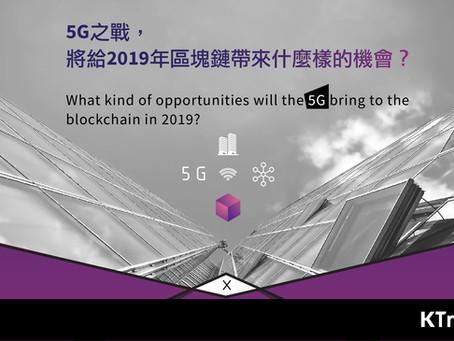 5G之戰,將給2019年區塊鏈帶來什麼樣的機會?