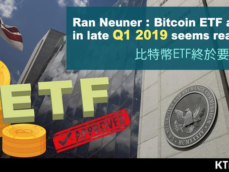 比特幣ETF終於要通過了?
