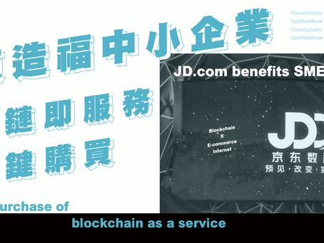 京東造福中小企業區塊鏈即服務一鍵購買