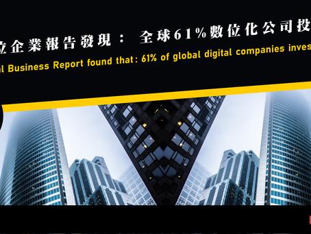 Okta數位企業報告發現: 全球61%數位化公司投資區塊鏈
