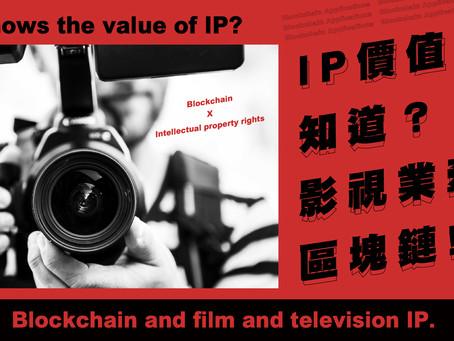 IP價值誰知道?區塊鏈和影視IP