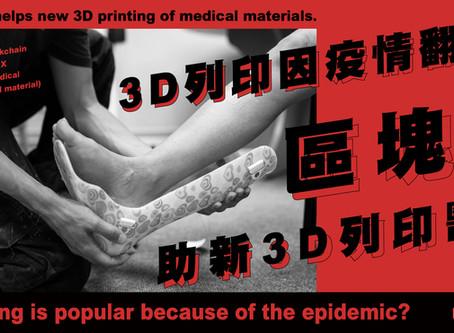 區塊鏈助新3D列印醫材