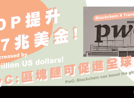 GDP提升1.7兆美金!!!PwC: 區塊鏈可促進全球經濟