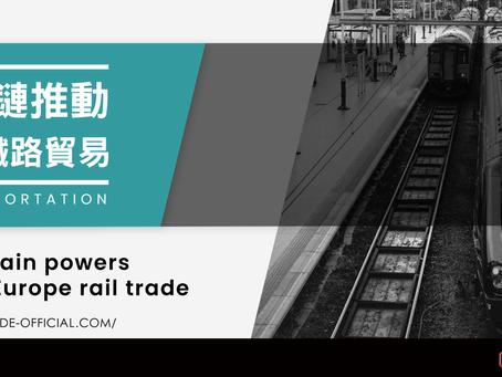 區塊鏈推動中歐鐵路貿易