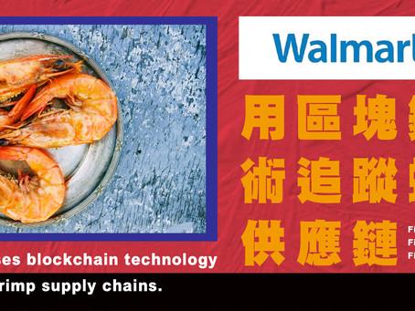 沃爾瑪用區塊鏈技術追蹤蝦子供應鏈