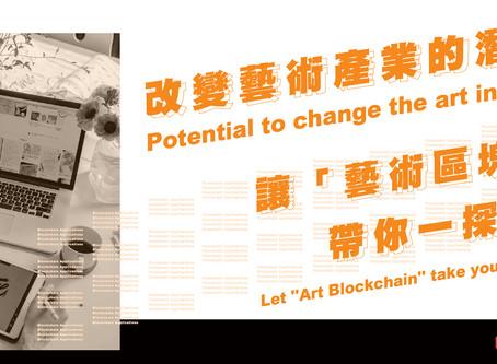 改變藝術產業的潛力?                                    讓「藝術區塊鏈」帶你一探究竟
