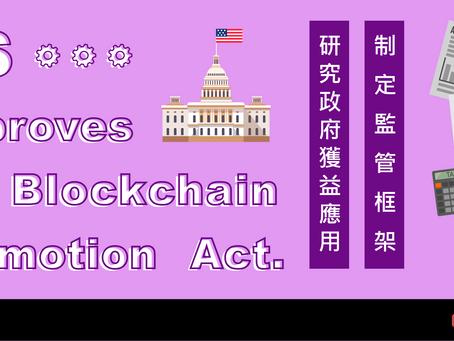 美國參議院批准區塊鏈促進法案
